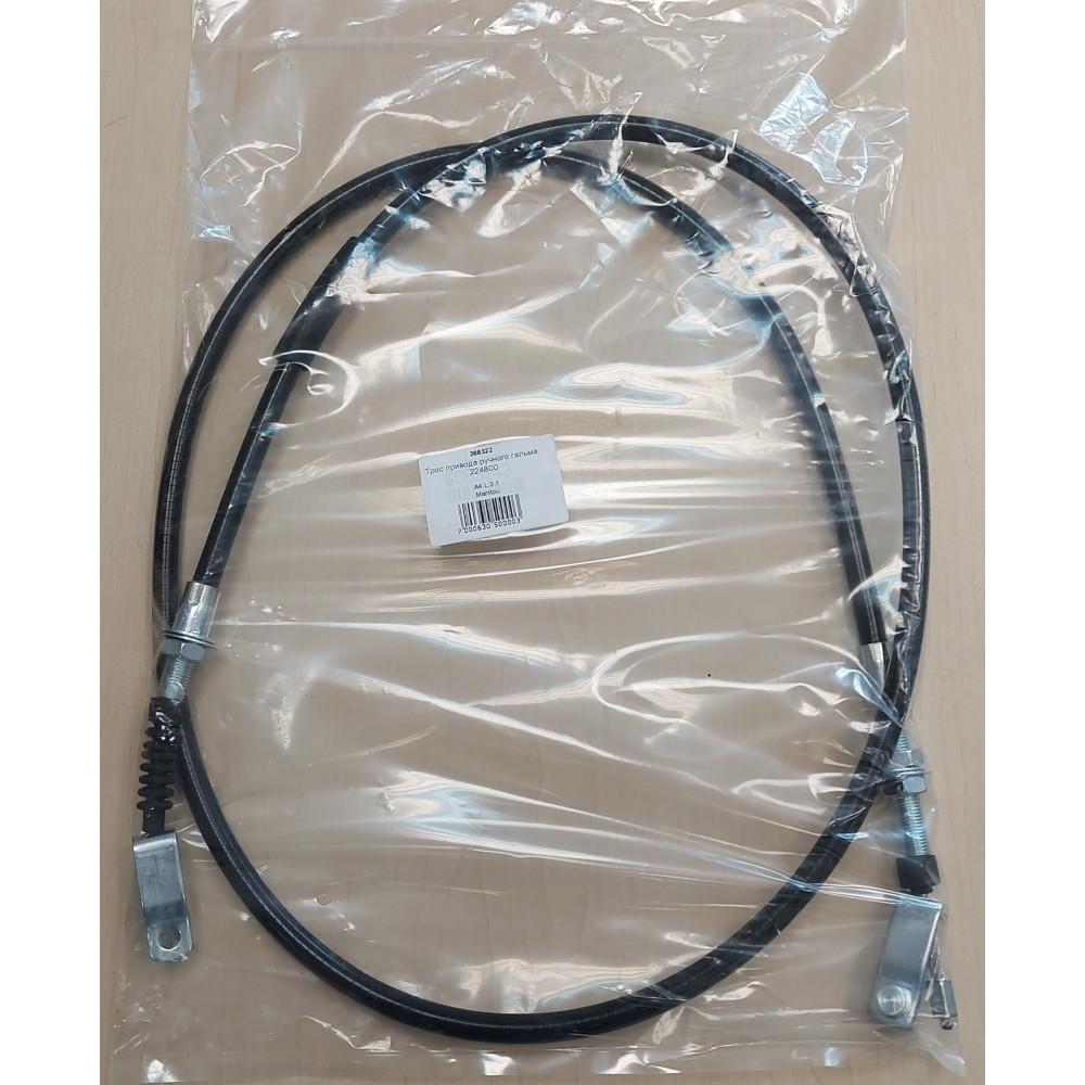 Трос привода ручного гальма 224800 - 268322